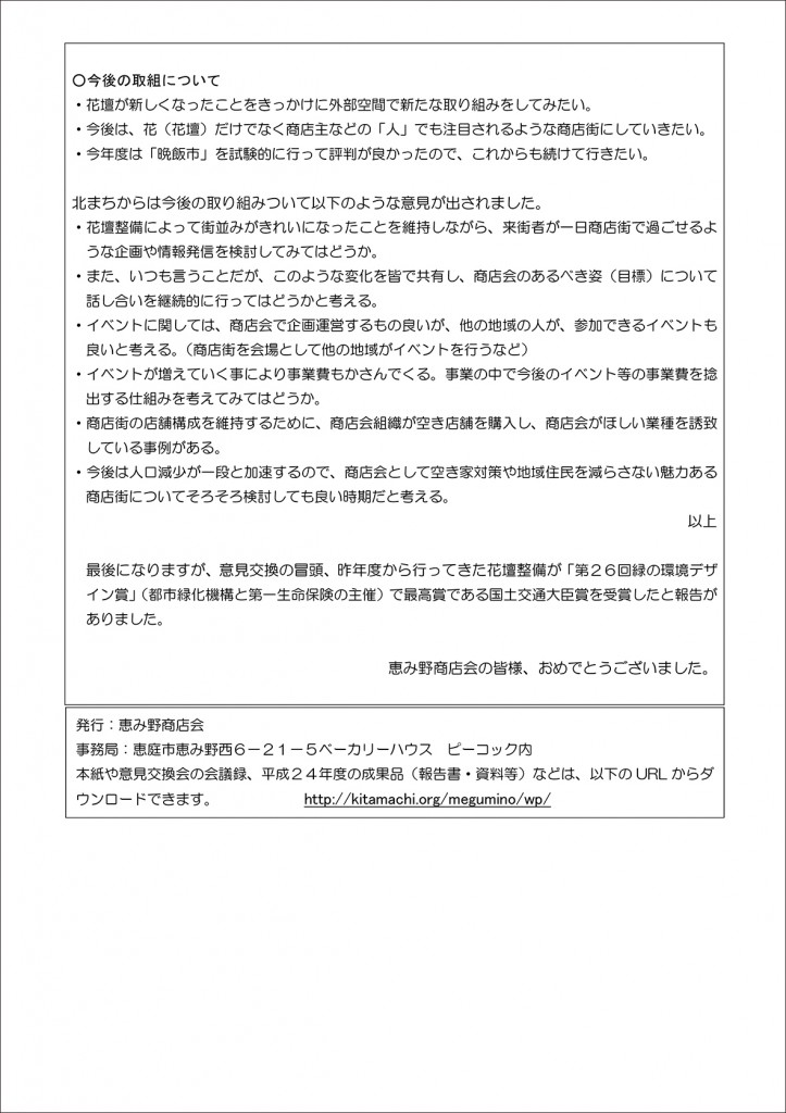 Microsoft Word - NO12活動通信0001.docx